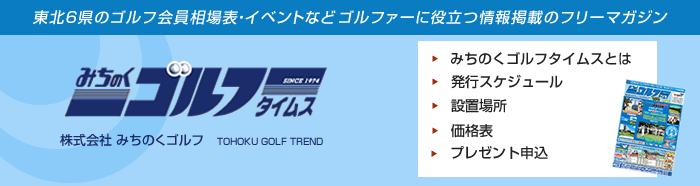 東北6県のゴルフ会員相場表・イベントなどゴルファーに役立つ情報満載のフリーマガジン「みちのくゴルフタイムス」