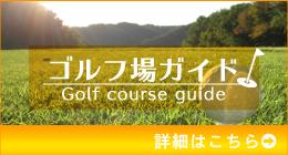 ゴルフ場ガイド