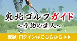 ゴルフ場予約サイト「東北ゴルフガイド」