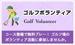 ゴルフボランティア